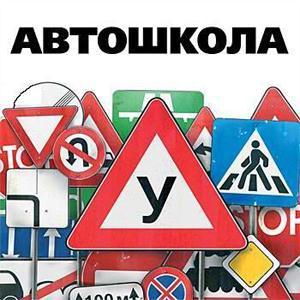 Автошколы Горшечного