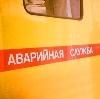 Аварийные службы в Горшечном
