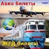 Авиа- и ж/д билеты в Горшечном