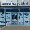 Автомагазины в Горшечном