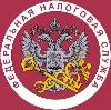Налоговые инспекции, службы в Горшечном