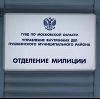 Отделения полиции в Горшечном
