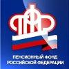Пенсионные фонды в Горшечном
