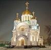 Религиозные учреждения в Горшечном